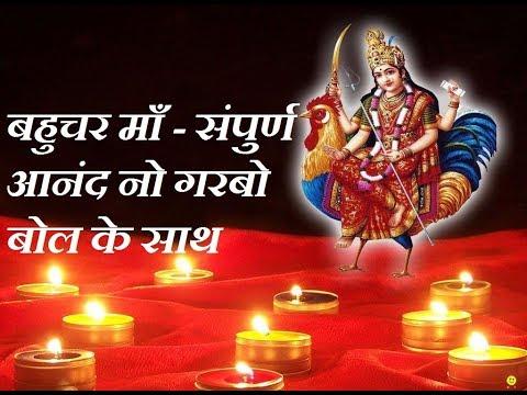 Bahuchar Maa - Anand No Garbo Full Song With Hindi Lyrics