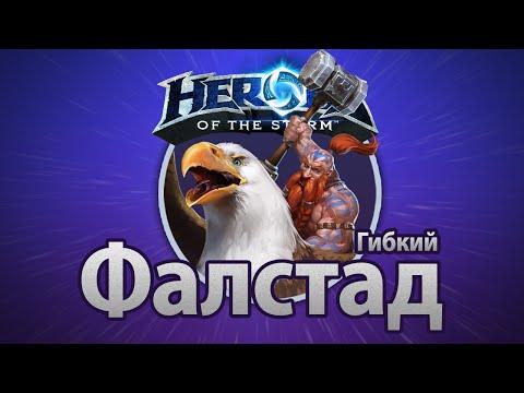 видео: heroes of the storm — Гибкий Фалстад