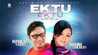 Ektu Ektu Tamanna And Rupankar Bagchi Mp3 Song Download