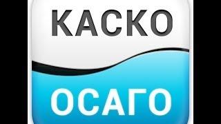 видео Рейтинг страховых компаний по выплатам по КАСКО. Топ лучших