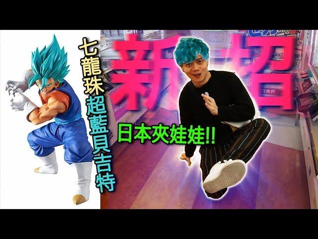七龍珠也不是對手!新招在日本夾娃娃夾到了超藍貝吉特帥到爆!【火曜夾娃娃】#123