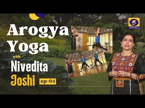 Arogya Yoga with Nivedita Joshi - Ep #04