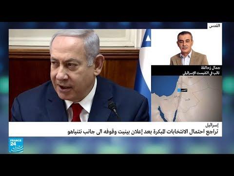 إسرائيل: هل تجاوز نتانياهو احتمال اللجوء إلى انتخابات مبكرة؟  - نشر قبل 8 دقيقة