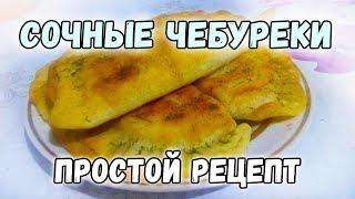 Простой рецепт СОЧНЫХ и хрустящих ЧЕБУРЕКОВ / Вкусные домашние чебуреки из мяса птицы