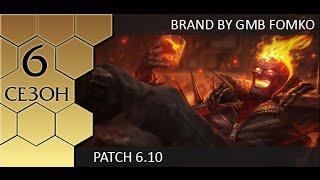 [Patch 6.10] Brand Guide - Гайд по Брэнду Ft. GMB Fomko