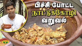 Tamil Cooking/Samayal