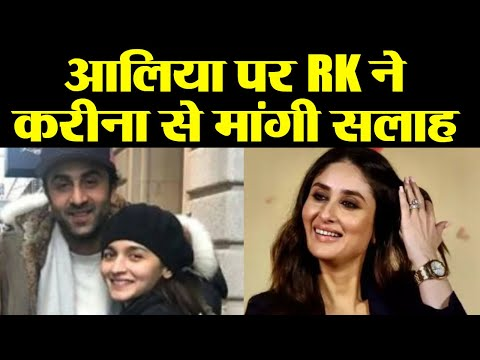 Ranbir Kapoor is planning a surprise for Alia Bhatt, takes advise from Kareena Kapoor | FilmiBeat Mp3