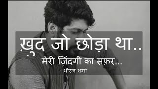 """ख़ुद जो छोड़ा था... "" Khud Jo Choda Tha - Dheeraj Sharma - Nazm/Poetry (Including Introduction)"