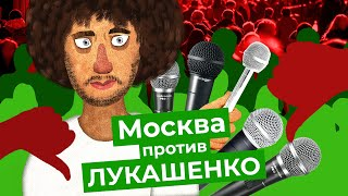 Как Лукашенко обманул белорусов в Москве: репортаж из посольства
