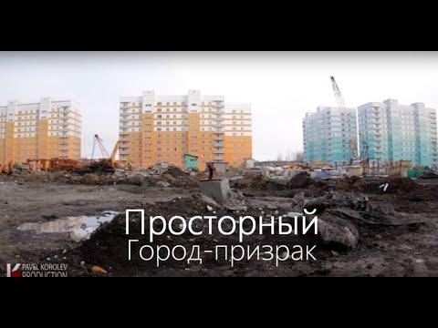 ж/м Просторный - Город призрак от ГК Дискус Новосибирск