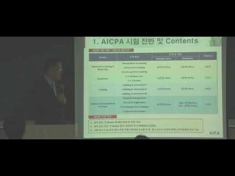AICPA 합격설명회
