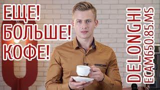 Какой на вкус кофе от Примадонны? Обзор кофемашины DELONGHI и Samsung Galaxy S8 в подарок!