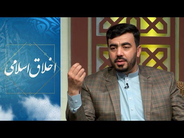 اخلاق اسلامى - آیا میدانستید که پیامبر(ص) سخاوتمند ترین مردم بود؟ / Akhlaq Islami - Episode - 27