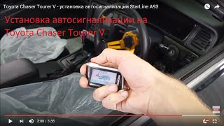 Toyota Chaser Tourer V - установка автосигнализации StarLine A93(, 2016-08-07T07:15:57.000Z)