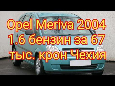 Подбор Opel Meriva 1.6 2004 года за 67 тыс. крон Чехия
