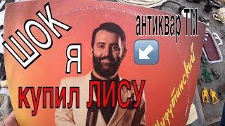 БАРАХОЛКА Краматорск неожиданная покупка Антиквариат