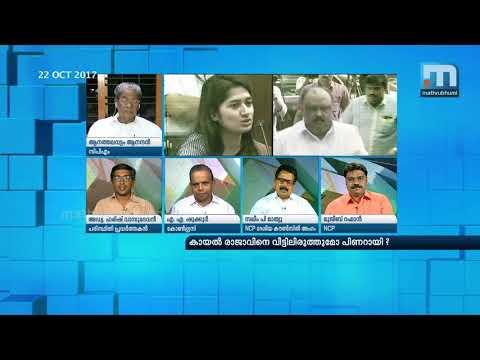 Will Pinarayi Make Thomas Chandy Resign?| Super Prime Time| Part 1| Mathrubhumi News
