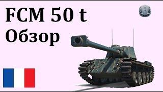 FCM 50t Гайд Обзор
