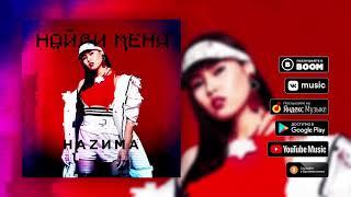 НАZИМА  Найди меня (Премьера трека, 2019)