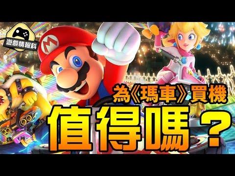 【廣東話】為《Mario Kart》買Switch到底值不值? (中文字幕) - 遊戲情報科
