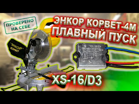Плавный пуск XS-16/D3 на пилу  ЭНКОР КОРВЕТ-4М (пила торцово-усовочная)