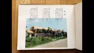 北海道沼田高等学校校歌