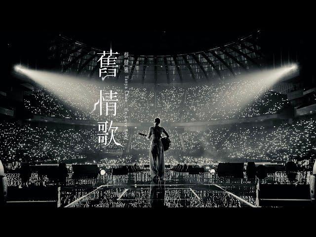 蔡健雅 Tanya Chua -《舊情歌/Ex-Love Song》Official Live MV @台北小巨蛋 2021.01.30