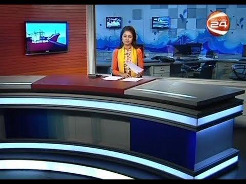 চট্টগ্রাম 24 (Chittagong 24) - 5.30PM - 08-09-2017 - CHANNEL 24 YOUTUBE