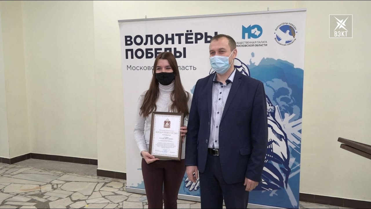 Волонтерам вручили награды