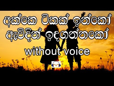 Sinhala songs tracks without voice in Title/Summary