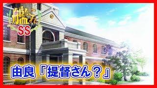 らんぱく 作 http://sstokosokuho.com/ss/read/1068 【使用音源】 甘茶...