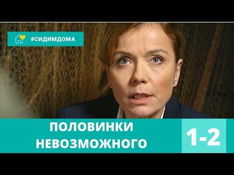 ХИТ! Детективный сериал. ПОЛОВИНКИ НЕВОЗМОЖНОГО. 1-2 серии
