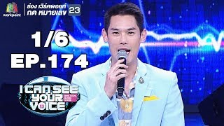 i-can-see-your-voice-th-ep-174-1-6-เต๋า-ภูศิลป์-19-มิ-ย-62
