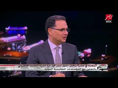 #يحدث_في_مصر يناقش دخول مصر لأول مرة تجربة التعليم الإليكتروني بالتعاون مع المؤسسات التعليمية