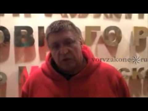 вор в законе Андрей Вознесенский (Хобот) 2013