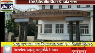 Gambar cover Pune|Sasun Hospitalमध्ये Parkingच्या नावाखाली नागरिकांची होतेय Loot|Part 2|Sanata News