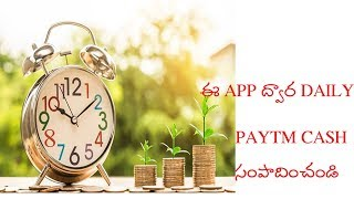 Software Recovery APP||More Money Paytm|Daily Cash||Telugu