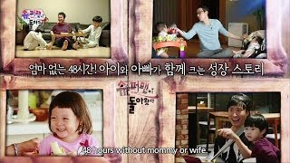 The Return of Superman | 슈�맨� �아왔다 - Ep.1 (2013.12.15)