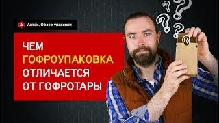 видео ГОФРОУПАКОВКА (упаковка из гофрированного картона)