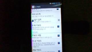 Optimus G : Korean Swipe Keybo…