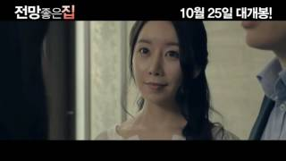 Kwak Hyeon Hwa 곽현화 Ha Na Kyeong 하나경【美景之屋 전망좋은 집 House With A Good View】映画 Trailer HD