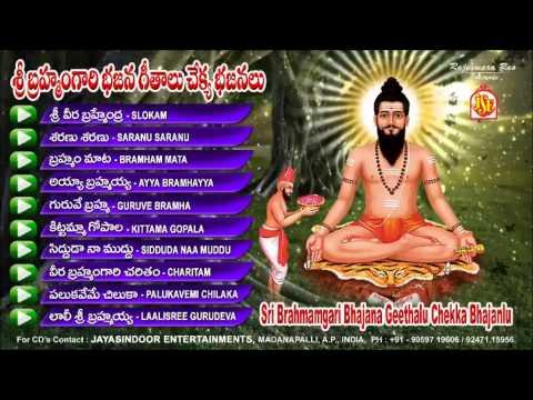 Sri Brahmgari Bhajana Geethalu Chekka Bhajanalu ||S.Bhajana Pullayya|| DEVOTIONAL SONGS||JUKE BOX||