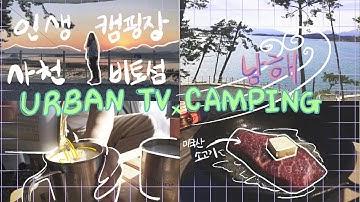 2박3일 인생캠핑장 1편!!! 남해 캠핑장 추천. 뷰 맛집 캠핑장.camping.vlog.