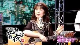 小室等の新 音楽夜話 #57予告  ゲスト:青木まり子
