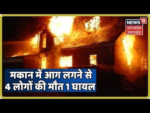 Jhansi News| मकान में आग लगने से 4 लोगों की मौत 1 घायल