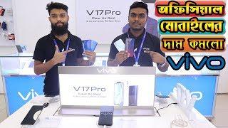 দাম কমলো (VIVO) অফিসিয়াল মোবাইলের !  All Vivo official Phone Update Price in Bangladesh 2020