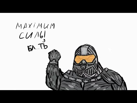 О чём был Crysis