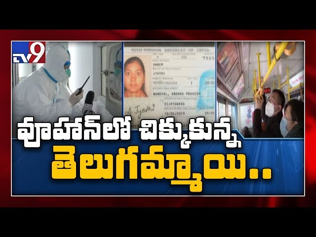 Andhra girl alleges she was left in China due to high body temperature - TV9