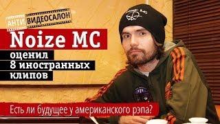 NOIZE MC смотрит иностранные клипы (Антивидеосалон #1)