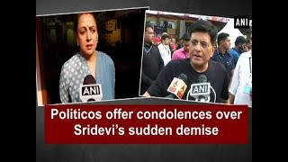 Politicos offer condolences over Sridevi's sudden demise - ANI News